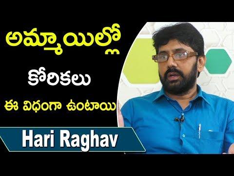 అమ్మాయిల్లో కోరికలు ఏ విధంగా ఉంటాయి || Feelings IN GIrls ||  Dr Hari Raghav || DOctors Tv