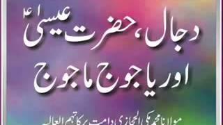Dajjal Qayamat Akhirat By Maulana Muhammad Makki Al Hijazi