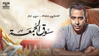 مختارتش حاجة - محمد عدوية - من فيلم سوق الجمعة   Makhtartsh Haga - Mohamed Adawya