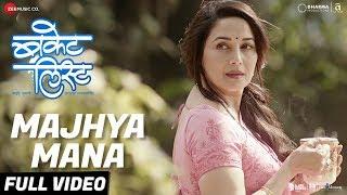 Majhya Mana - Full Video | Bucket List | Sumeet Raghvan & Madhuri Dixit-Nene | Rohan Pradhan