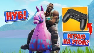 ЯЛ СТАЛ НУБОМ В ФОРТНАЙТ! *ИГРАЮ НА PS4* [Fortnite Battle Royale]