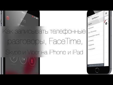 Как записывать телефонные разговоры, FaceTime, Skype, Viber на iPhone и iPad
