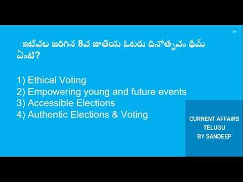 Current Affairs Telugu 2018    Jan to Dec 2018 part 27