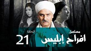Afrah Ebles _ Episode |21| مسلسل أفراح أبليس _ الحلقه الحاديه والعشرون