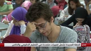 #x202b;مصر.. جدل بشأن خطة جديدة للتعليم#x202c;lrm;