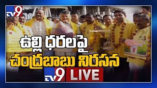 Chandrababu Protest Against Onion Price Hike LIVE TV9