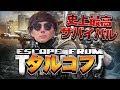 【タルコフ】今世界で流行っているハードコアFPSをプレイ【EFT/EscapeFromTarkov】