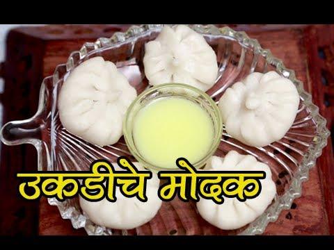 Recipe For Steamed Modak (Ukdiche Modak) - Ganpati Special - Sweet Coconut Dumplings