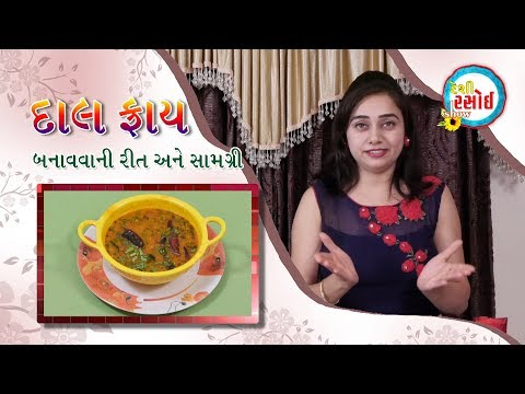 How To Make Dal Fry -Simple And Easy Dal Fry Recipe-દાળ ફ્રાય બનાવાની રીત