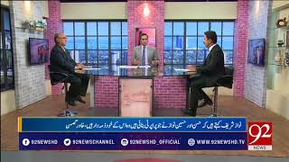 Bakhabar Subh | Discussion on tussle in PTI and much more | 23 May 2018 | 92NewsHD