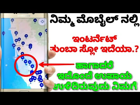 How to increase mobile Internet speed in Kannada - ಕನ್ನಡ |Increase downloading and uploading speed