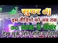 Download गंगा जमुनी तहजीब कि मिशाल श्री महावीरी झंडा के जलुश का भब्य स्वागत किया मुशलिम बन्धुओ ने super dj MP3,3GP,MP4