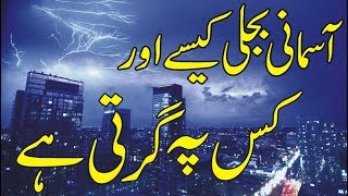 How Lightning is Formed & Causes of lightning strikes - Facts of Lightning