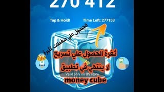 ثغرة تسريع وقت لا نهائي في تطبيق money cube وثغرة الحصول علي نقاط لربح المال