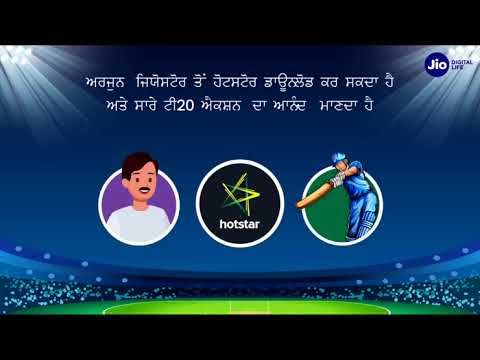 JioPhone Match Pass (Punjabi) | Refer and Win Free Data this T20 season