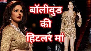 Bollywood की Hitler मां हैं Sridevi, बेटियों पर अपनाती हैं ये सख्त Rules.