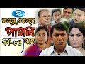 Mojnu Akjon Pagol Nohe   Ep-84   মজনু এখন পাগল নহে   Chanchal Chowdhury   Bangla Natok   Rtv Drama