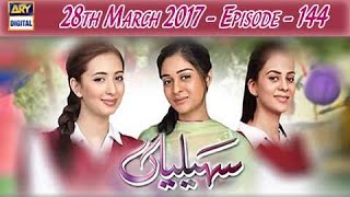 Saheliyaan Ep 144 - 28th March 2017 - ARY Digital Drama