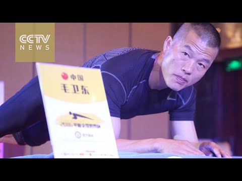 Beijing policeman pulls off eight-hour plank world record