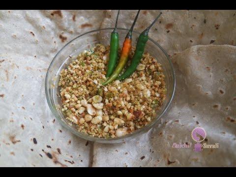 Peanut-Thecha / Peanut-Green chilli chutney  / peanut खरडा