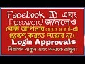 [Bangla] How to enable facebook login approvals or 2-step verification? Watch with explained.