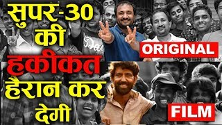 Super 30 की असलियत जानकार चौंक जाएंगे | Real Story of Super 30 | Anand Kumar Biography