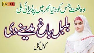 Ni Bulbul Bagh Mainy Di An || بہت ہی شاندار نیا کلام  سن کر مزہ آ جاےٰ || Komal Gull