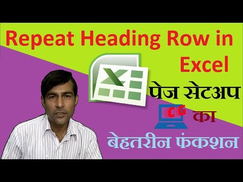 How to Repeat Rows & Column on All Excel Pages in excel    How to Repeat Headers in Excel