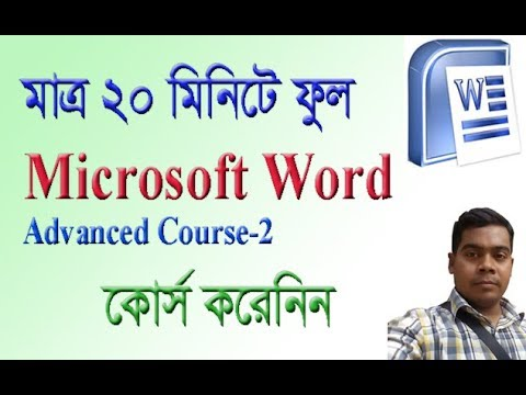 Microsoft Word 2007 Tutorial in Bangla | MS Word tutorial Bangla | MS Word Advanced Course