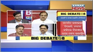 Big Debate: CM Naveen Support One Nation One Election