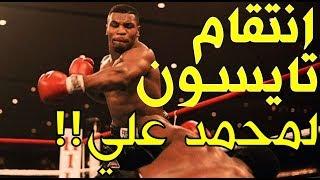 انتقام مايك تايسون للأسطورة محمد علي من الملاكم الذي استغل مرضه وهزمه في أفظع نزال بالتاريخ !!