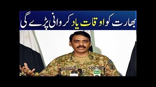 DG ISPR Asif Ghafoor & Shah Mehmood Qureshi Exclusive Press Conference