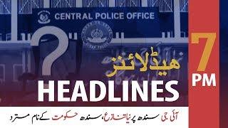 ARYNews Headlines |SHC adjourns hearing of bail plea of Khursheed Shah,others| 7PM | 29 Jan 2020