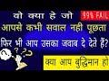 6 मजेदार पहेलियाँ | Bujho To Jane | Paheliyan in Hindi | Riddles | Paheli in Hindi | Hindi Riddles