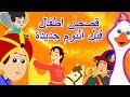 أفضل قصص اطفال 2019 - قصص العربيه - كرتون اطفال - قصص عربيه - قصص اطفال قبل النوم جديدة