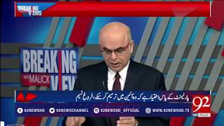 Breaking Views with Malick - 06 August 2017 - 92NewsHDPlus