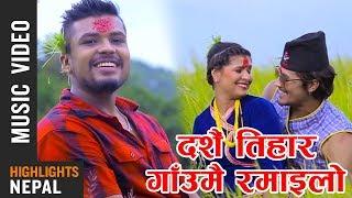 Dashain Tihar Gaunmai Ramailo   New Nepali Dashain Tihar Song By Bhushan Khatiwada, Deepa Pant