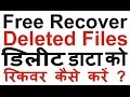 Free Recovery Data Files from Computer Laptop and Memory Card with Software | डाटा रिकवर कैसे करे