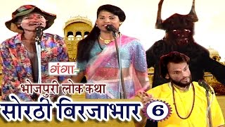 सोरठी बिर्जाभार (भाग-6) | Bhojpuri Nautanki | Bhojpuri Lokkatha | Nautanki Nach Programme