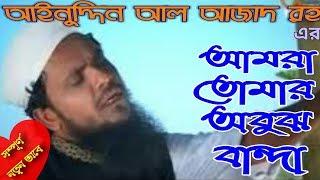 #bangla_gojol #ainuddin_al_azad   আমরা তোমার অবুঝ বান্দা/ Amra Tomar Obuj Banda islami song