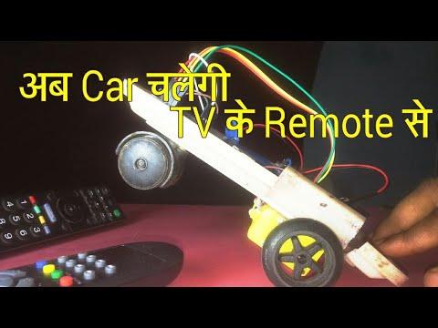 TV के Remote से कार कैसे कंट्रोल करें? Science Project- IR Remote Control Car