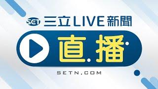 Download 【#現正直播】三立LIVE新聞HD直播│SET Live NEWS│SET LIVE ニュースオンライン放送│대만 채널SET뉴스 24시간 생방송 Video