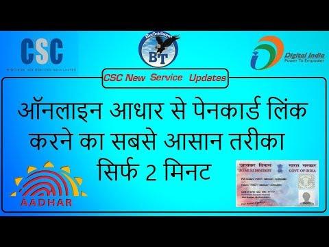 Online Aadhaar Link With PanCard  Jast 2 Min. जानिए पैन कार्ड में आधार कार्ड को लिंक कैसे करते हैं