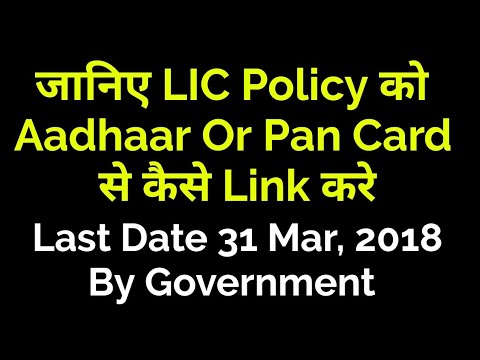 How to Link LIC Insurance Policy to Aadhaar and Pan Full Details In Hindi | Last Date 31 Mar, 2018