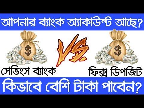 Latest Banking News 2018   Fix Deposit VS Savings Account Interest Rates   State Bank On India sbi