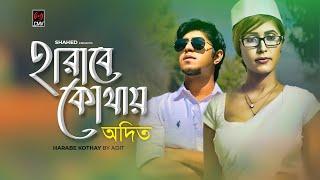 New Video Song 2017 -  Harabe Kothay   Adit   Tawsif, Nayla Nayeem, Tamim, Tama Mirza   List