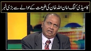 Amanullah Khan interview from hospital