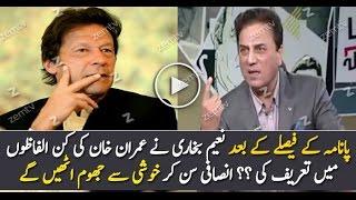 Naeem Bukhari Praising Imran Khan After Panama Verdict...