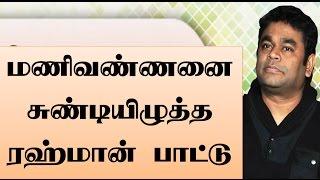 Rahman's song that attracted Director Manivannan | Seeman Speech