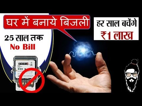 No Electric BILL for 25 Year घर में बनाये बिजली |How to make electricity at Home | EarningBaba